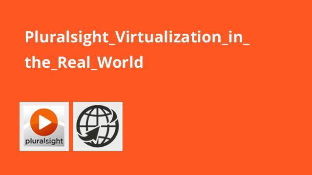 آموزش مجازی سازی در دنیای واقعی