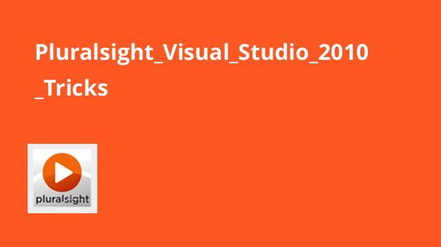 ترفندهای Visual Studio 2010
