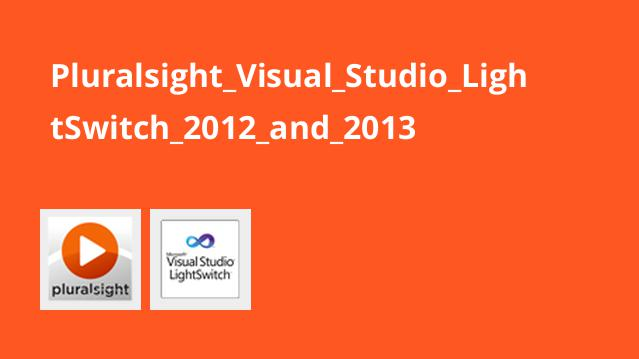 آموزش LightSwitch در Visual Studio 2013