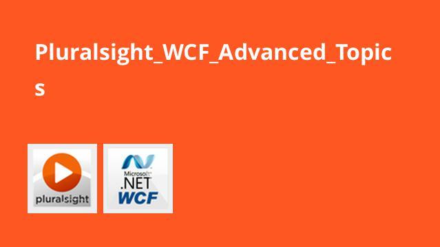 نکته های پیشرفته در WCF