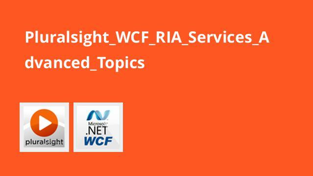نکته های پیشرفته در WCF RIA Services