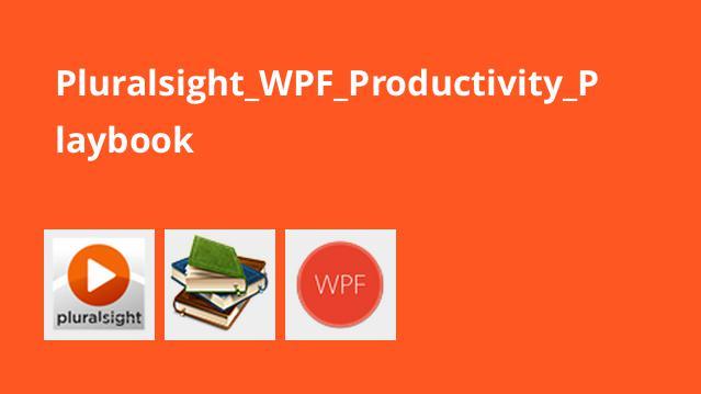 راهکارهای بهره وری WPF