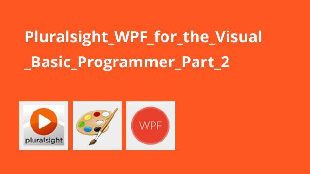 آموزش WPF برای برنامه نویسان Visual Basic قسمت دوم