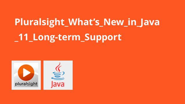 آموزش ویژگی های جدید درJava 11 –پشتیبانی بلند مدت
