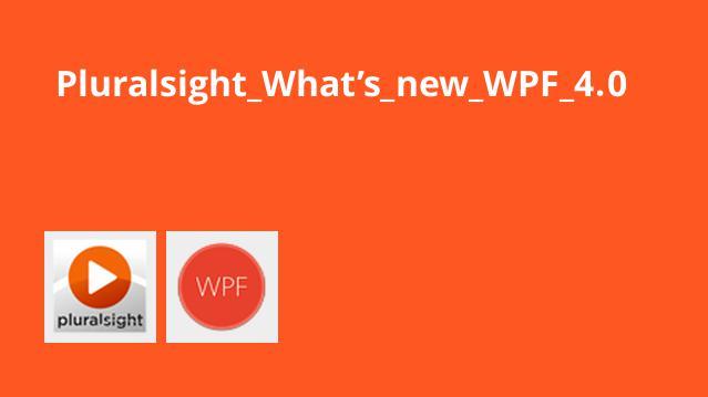 معرفی WPF 4.0