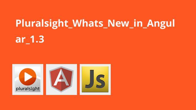 آشنایی با امکانات جدید در Angular 1.3