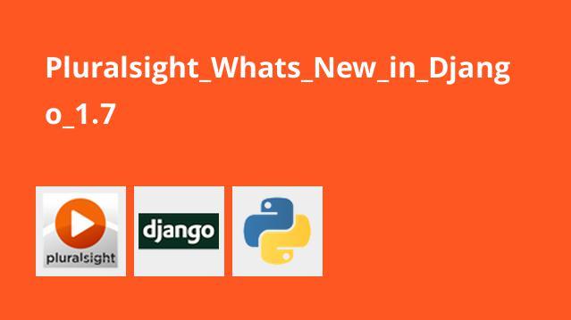 آشنایی با امکانات جدید در Django 1.7