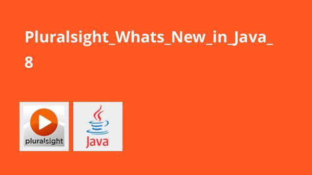 آشنایی با ویژگی های Java 8
