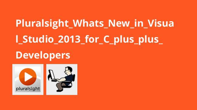 معرفی Visual Studio 2013 برای برنامه نویسان ++C