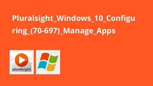 آموزش پیکربندی ویندوز 10 (70-697) مدیریت برنامه ها