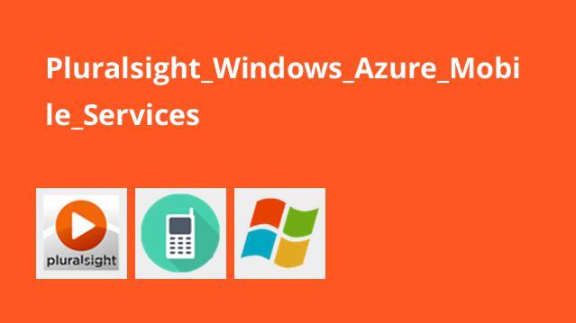 سرویس های موبایل Windows Azure
