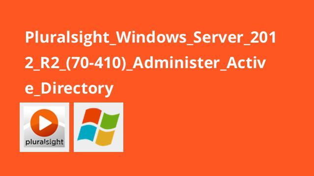 دوره Windows Server 2012 R2 (70-410) Administer Active Directory