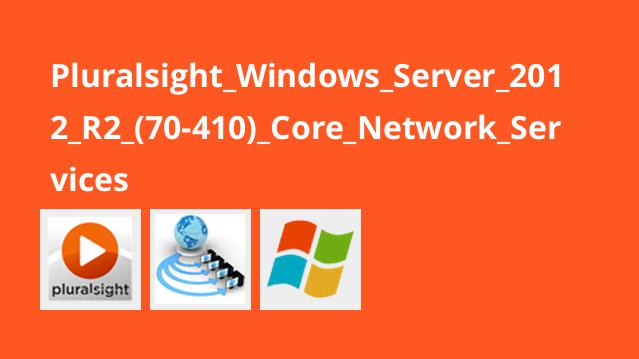 Pluralsight_Windows_Server_2012_R2_(70-410)_Core_Network_Services