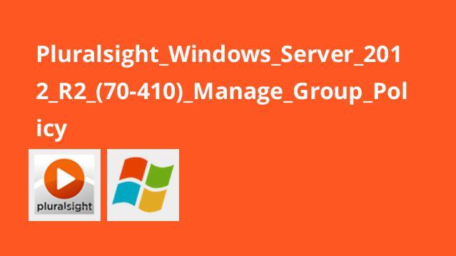 دوره Windows Server 2012 R2 (70-410) Manage Group Policy