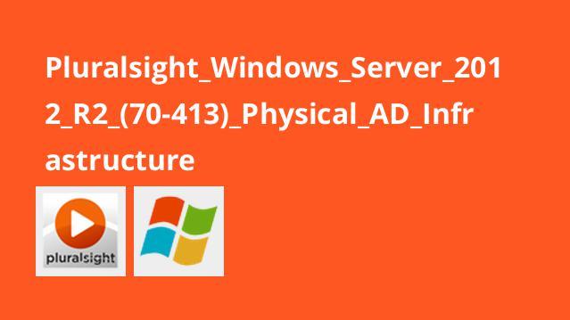 دوره Windows Server 2012 R2 (70-413) Physical AD Infrastructure