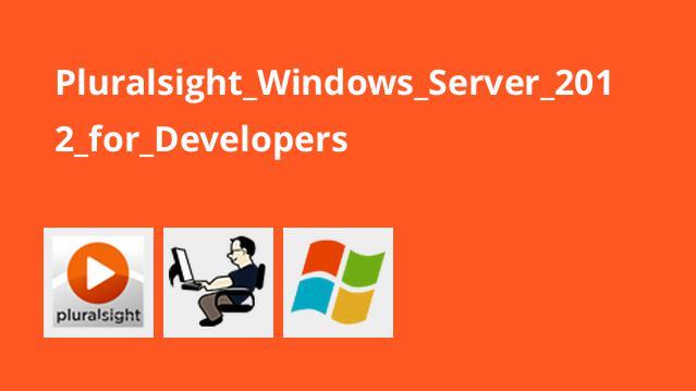آموزش Windows Server 2012 برای برنامه نویسان