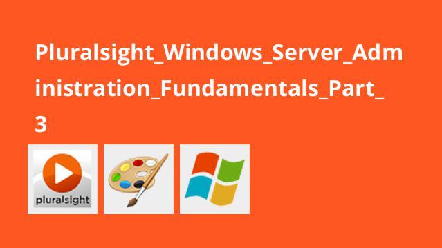 اصول مدیریت Windows Server – قسمت 3