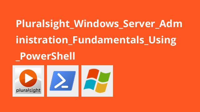 مبانی مدیریت ویندوز سرور با PowerShell
