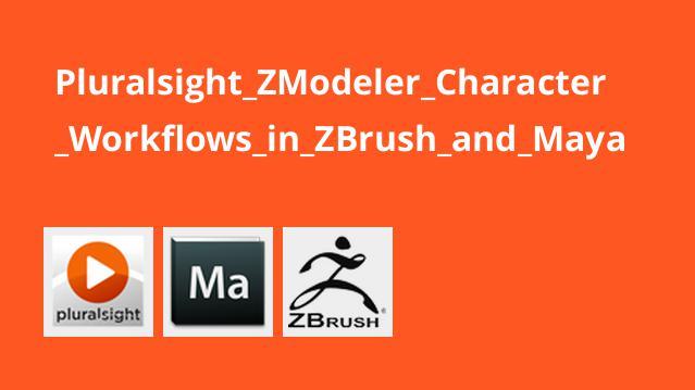 گردش کار کاراکترهای ZModeler در ZBrush و Maya