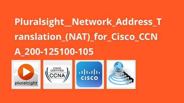 ترجمه آدرس شبکه (NAT) برای Cisco CCNA 200-125100-105