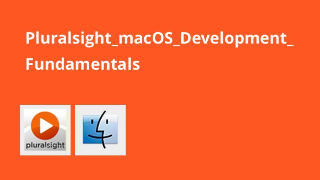 آموزش اصول توسعه macOS