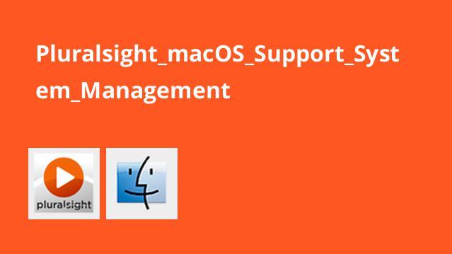آموزش پشتیبانیmacOS – مدیریت سیستم