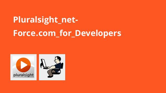 آموزش پلت فرم ابری Force.com برای طراحان وب
