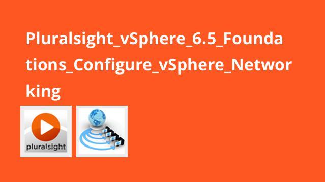 آموزش مبانیvSphere 6.5 – پیکربندی شبکهvSphere