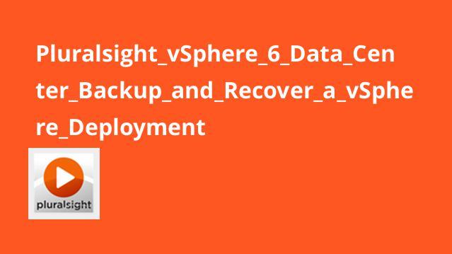 پشتیبان گیری و بازیابی ماشین مجازی در vSphere 6