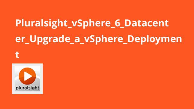 دوره vSphere 6 Datacenter Upgrade a vSphere Deployment