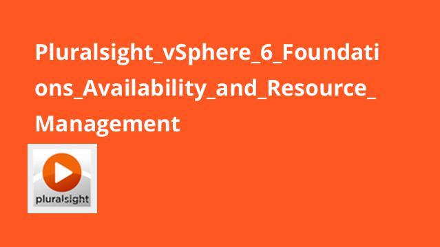مبانی vSphere 6 : قابلیت دسترسی و مدیریت منابع