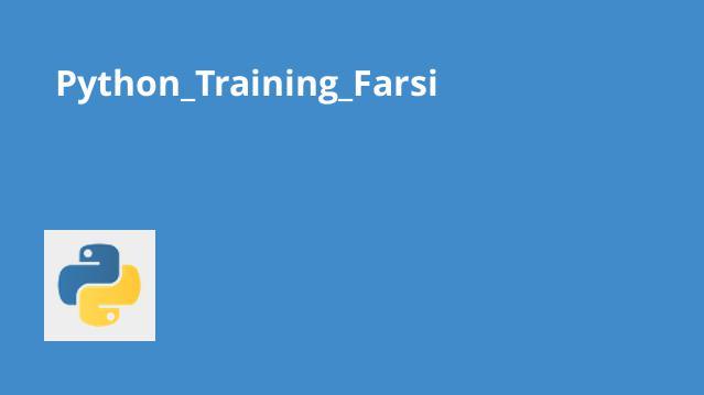 آموزش پایتون به زبان فارسی
