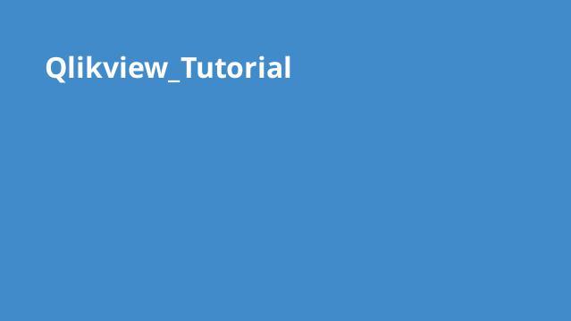آموزش کامل نرم افزار Qlikview
