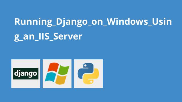 آموزش راه اندازی سایت Django روی Windows Server و IIS