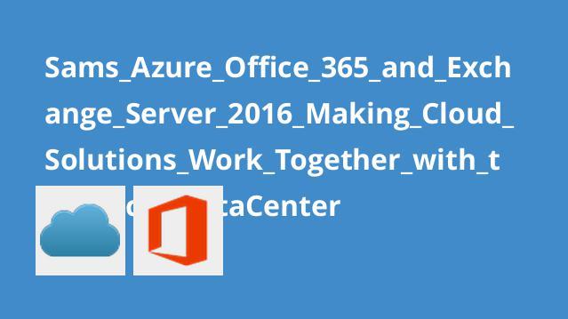 آموزشAzure، آفیس 365 وExchange Server 2016 – راه حل هایCloud با دیتاسنتر محلی