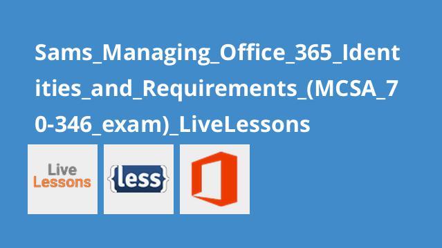 آموزش گواهی نامه مدیریتهویت و الزامات آفیس 365(MCSA 70-346 exam)