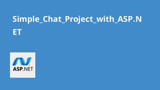 سورس برنامه چت با ASP.NET و AJAX