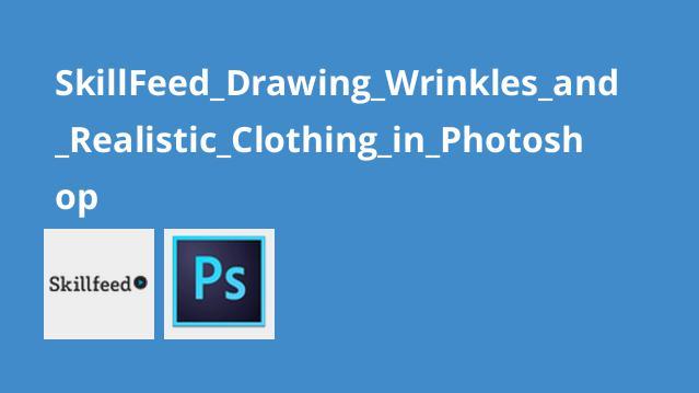 رسم چین و چروک در لباس های واقعی در Photoshop