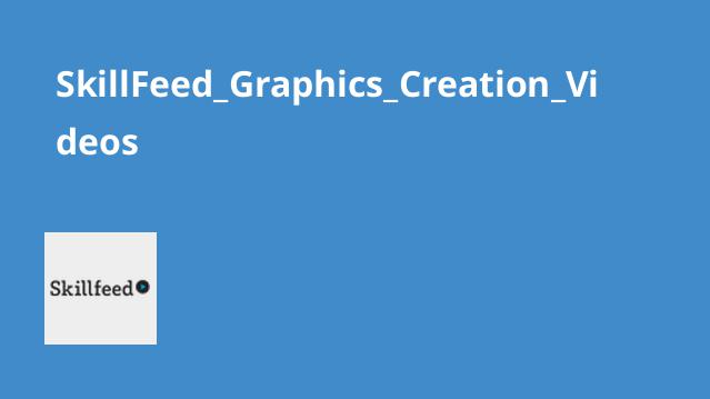 دوره Graphics Creation Videos