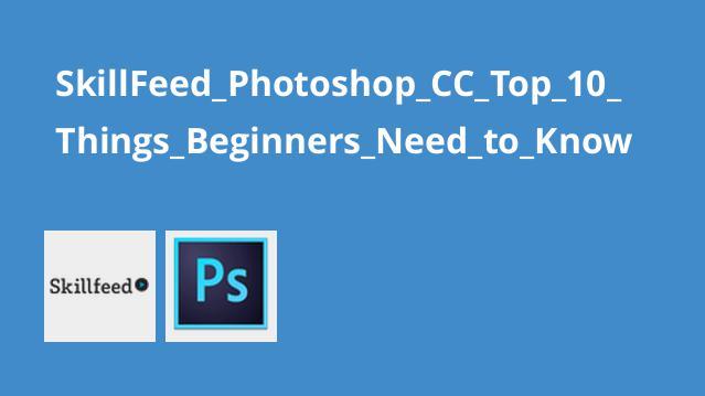 ده نکته مهم برای تازه کاران در Photoshop CC