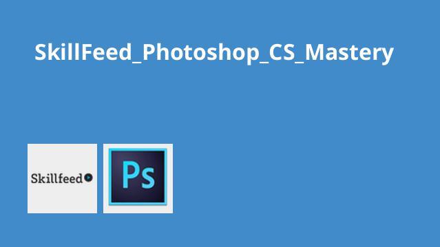 آموزش تسلط بر Photoshop CS
