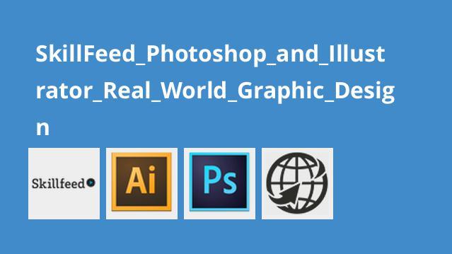 دنیای واقعی طراحی گرافیک Photoshop و Illustrator