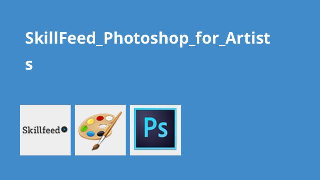 آموزش Photoshop برای هنرمندان