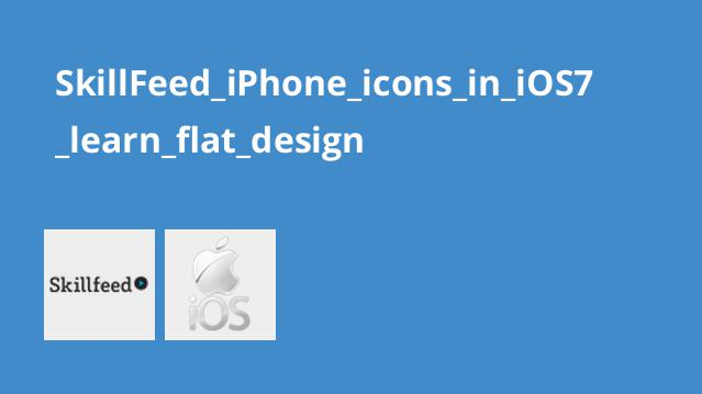 دوره iPhone icons in iOS7 learn flat design