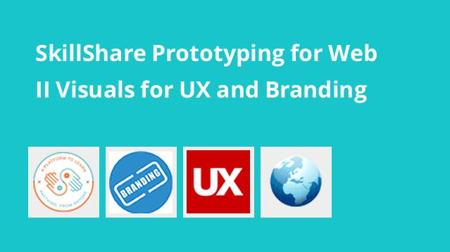 دوره-prototyping-web-ii-visuals-ux-branding