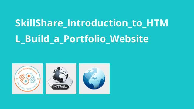 آشنایی با HTML – ساخت یک وب سایت نمونه کار