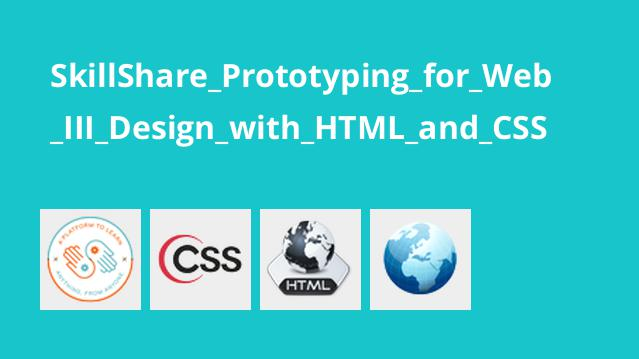 دوره Prototyping for Web III Design with HTML and CSS