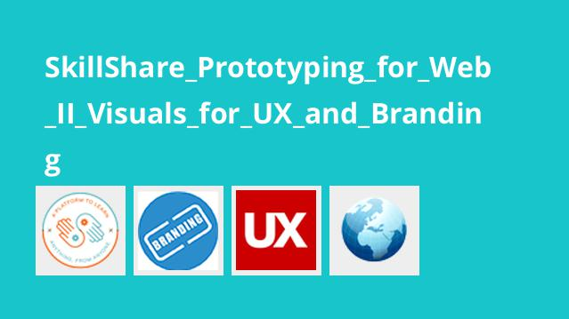 دوره Prototyping for Web II Visuals for UX and Branding