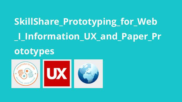 دوره Prototyping for Web I Information, UX, and Paper Prototypes