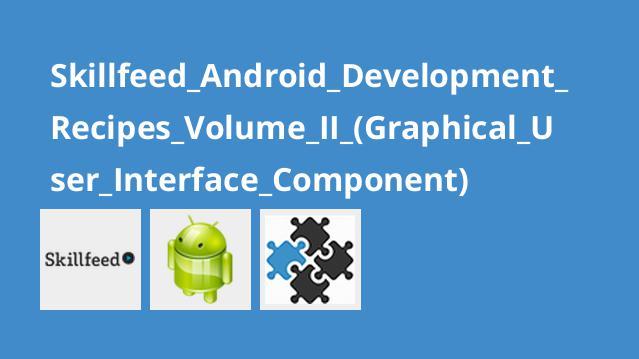 آموزش طراحی رابط گرافیکی برای اپلیکیشن Android